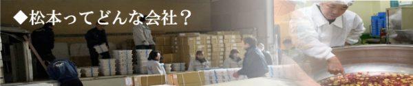 松本とはどんな会社?